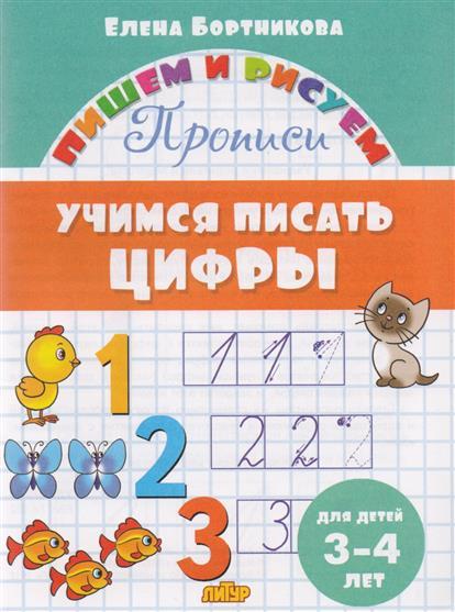 Бортникова Е. Учимся писать цифры. Для детей 3-4 лет ISBN: 9785978009811 эксмо учимся считать до 10 для детей 4 5 лет