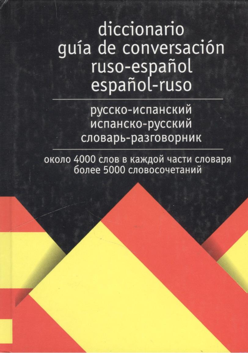 Лазарева Е. (ред.) Русско-испанский испанско-русский словарь-разговорник