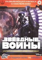 Звездные войны: Эпизод V. Империя наносит ответный удар. Развивающая книжка с наклейками