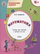 Развивающие задания. Математика. Тетрадь для занятий с детьми 4-5 лет
