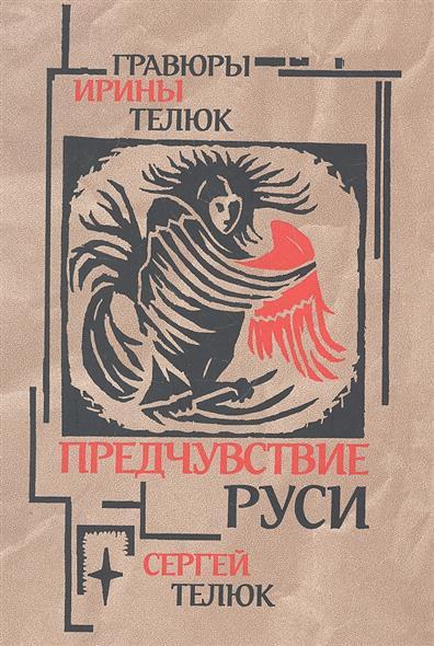Предчувствие Руси. Легенды и сказы