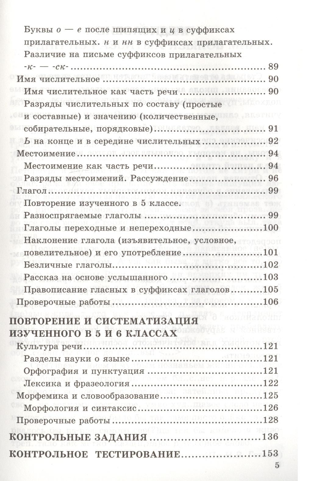 Издательство мнемозина москва 2018 гдз по русскому за 6 класс