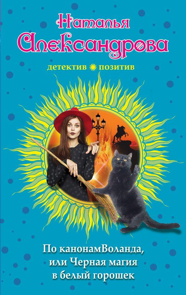 Александрова Н. По канонам Воланда, или Черная магия в белый горошек