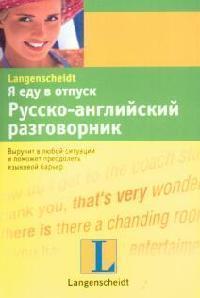 Я еду в отпуск Рус.-английский разговорник я еду в отпуск русс хорватский разговорник