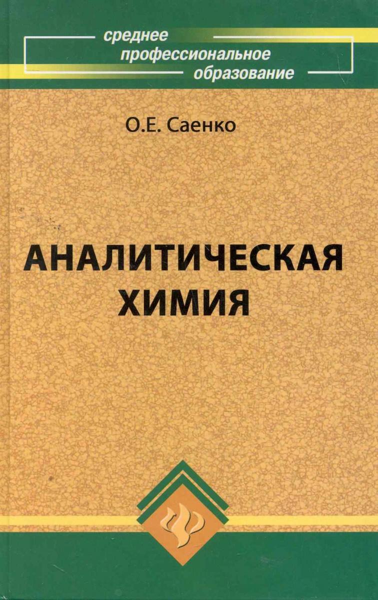 Саенко О.: Аналитическая химия Учебник