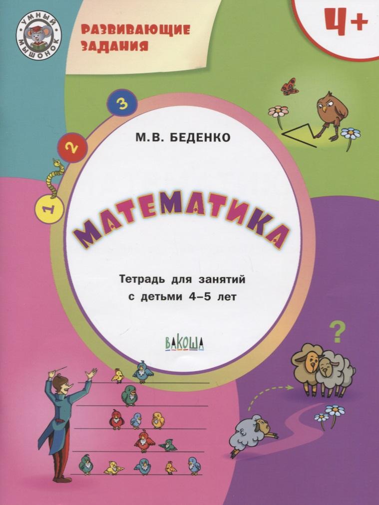 Беденко М. Развивающие задания. Математика. Тетрадь для занятий с детьми 4-5 лет математика до школы для занятий с детьми 5 7 лет