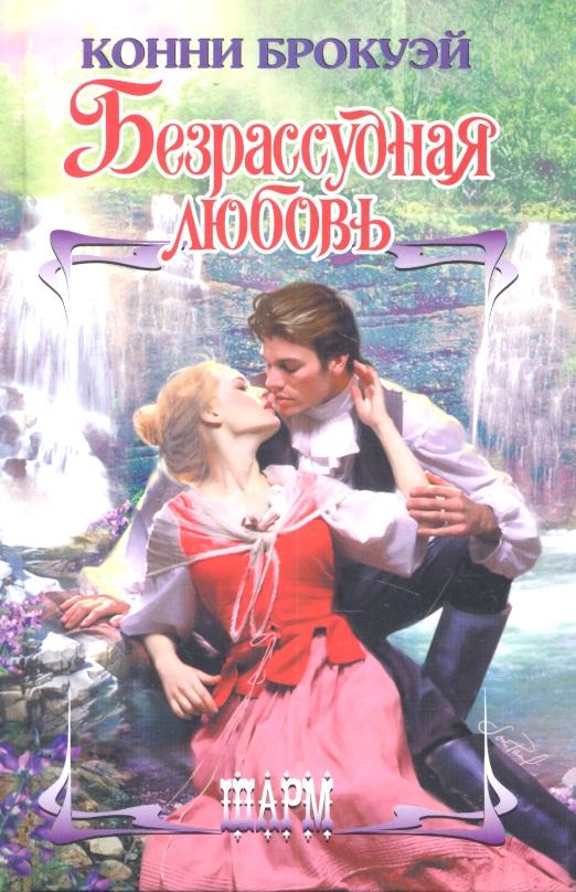 Брокуэй К. Безрассудная любовь