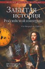 Забытая история Российской империи От Петра 1 до Павла 1