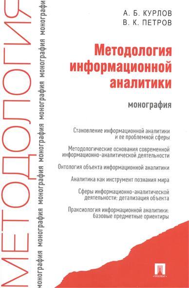 Методология информационной аналитики: монография
