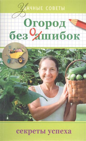 Огород без ошибок