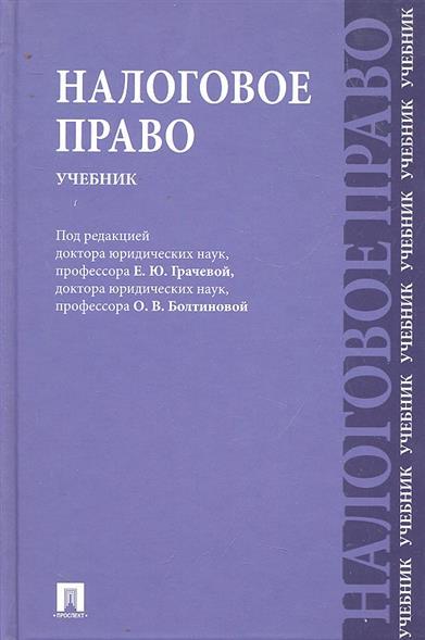 Грачева Е., Болтинова О. (ред.) Налоговое право Учебник