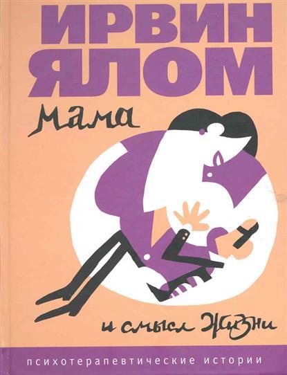 Мама и смысл жизни