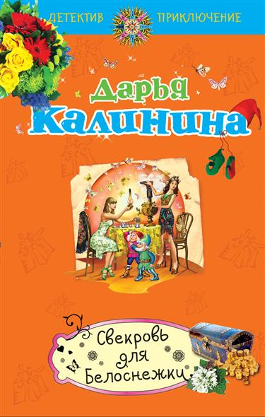 Калинина Д. Свекровь для Белоснежки костюм сказочной белоснежки 44