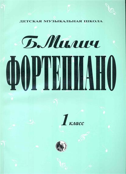 Учебник по Фортепиано 1 Класс