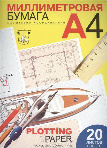 Бумага миллиметровая в папке, А4, 20л.
