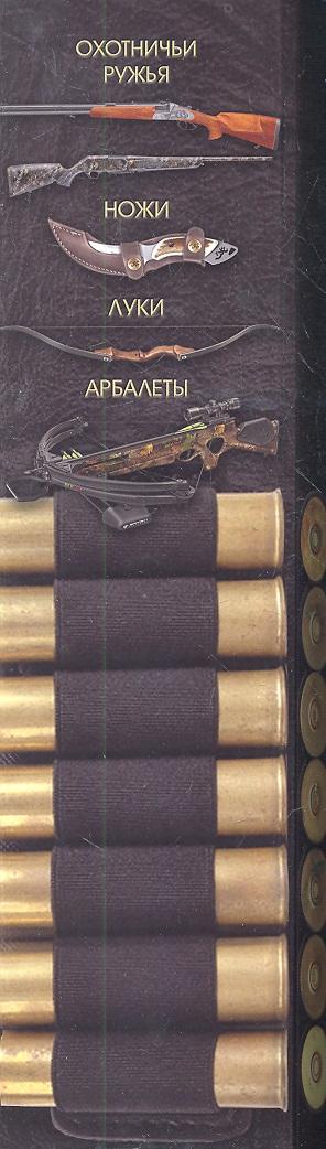 купить Лиско В., Шунков В. Охотничьи ружья, ножи, луки, арбалеты (книга-футляр) (на магните) недорого