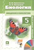 Биология. Введение в биологию. 5 класс. Учебник-навигатор (+CD)