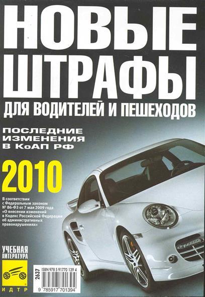 Новые штрафы для водителей и пешеходов 2010
