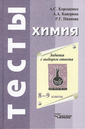 Химия. Задания с выбором ответа. 8-9 классы. 2-е издание, исправленное и дополненное