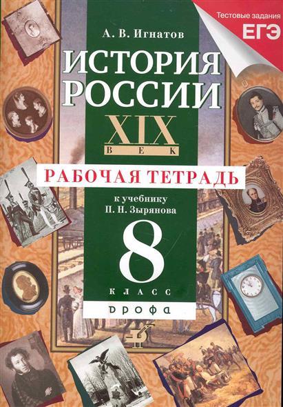 История России 19 в. 8 кл. Р/т