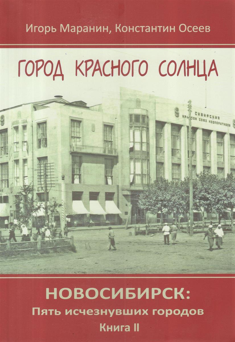 Маранин И., Осеев К. Новосибирск: пять исчезнувших городов. Книга II. Город красного солнца