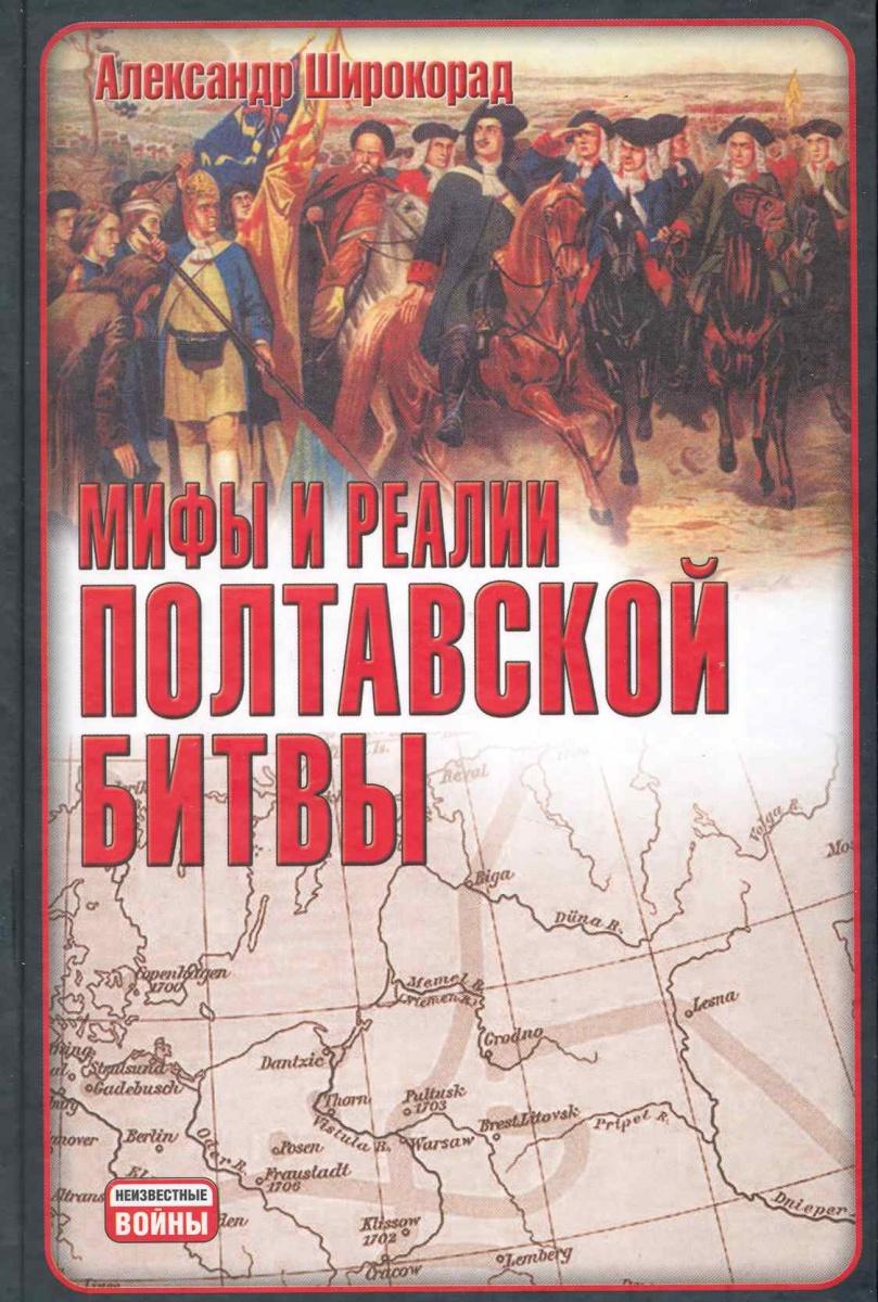 Широкорад А. Мифы и реалии Полтавской битвы
