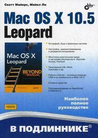 Майерс С. Mac OS X 10.5 Leopard В подлиннике уильямс р snow leopard mac os x 10 6 первые шаги