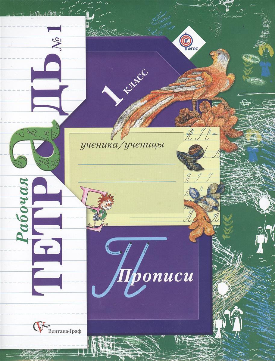Безруких М.: Прописи. 1 класс (комплект из 3 книг)