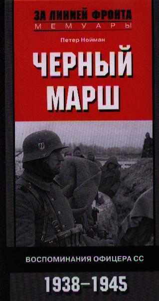 Черный марш. Воспоминия офицера СС. 1938-1845