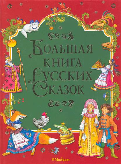 Большая книга русских сказок сундучок сказок большая книга сказок