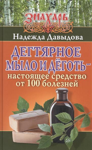 Давыдова Н. Дегтярное мыло и деготь - настоящее средство от 100 болезней