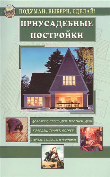 Румановская Е. (ред.) Приусадебные постройки