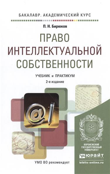 Бирюков П. Право интеллектуальной собственности. Учебник и практикум а а бирюков право интеллектуальной собственности практикум