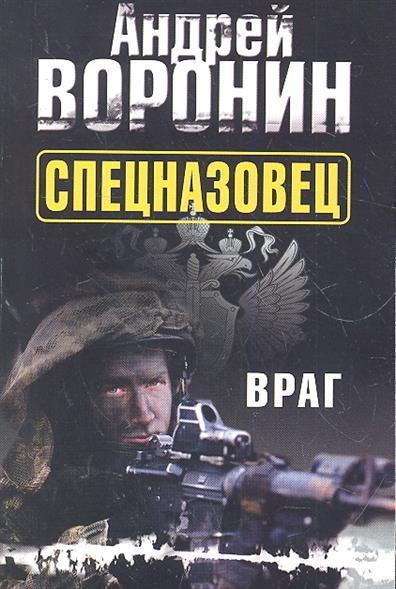 Спецназовец. Враг