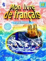 Французский язык 4 кл Учебник