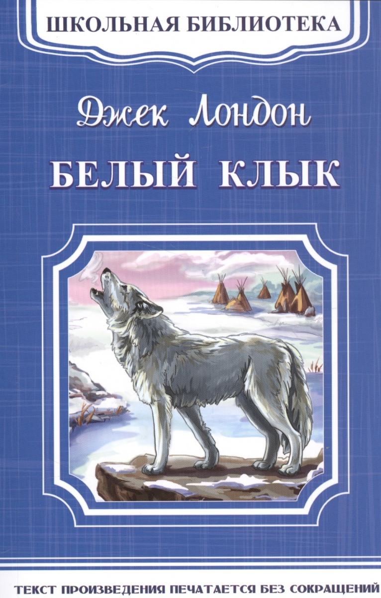 купить Лондон Дж. Белый клык по цене 143 рублей
