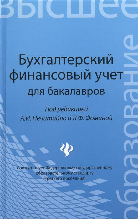 Нечитайло А., Фомина Л. (ред.) Бухгалтерский финансовый учет для бакалавров: учебник