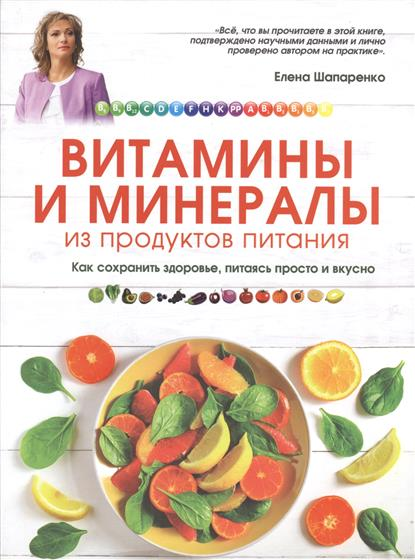 Шапаренко Е. Витамины и минералы из продуктов питания. Как сохранить здоровье, питаясь просто и вкусно. Естественный источник здоровья витамины залог здоровья
