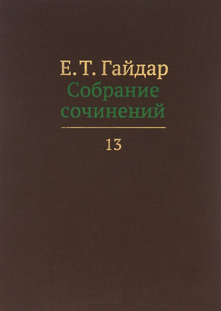 Е.Т. Гайдар. Собрание сочинений. В пятнадцати томах. Том 13