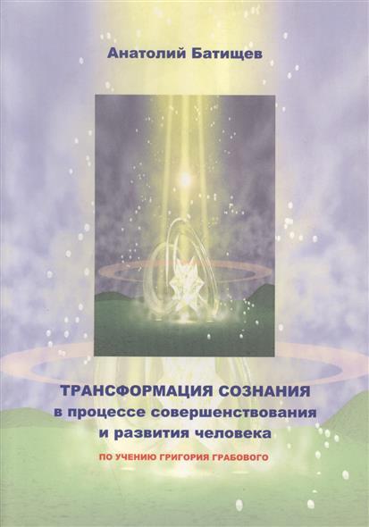 Трансформация сознания в процессе совершенств. и развит. чел….