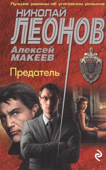Леонов Н., Макеев А. Предатель леонов н макеев а жестокая справедливость