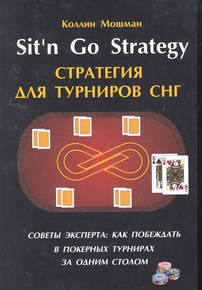Стратегия для турниров СНГ Советы эксперта...