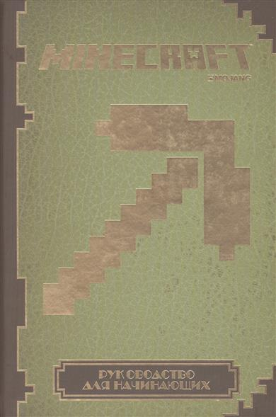 Токарев Б. (пер.) Minecraft. Руководство для начинающих minecraft руководство для начинающих