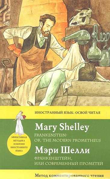 Шелли М. Франкенштейн, или Современный Прометей = Frankenstein: or, the Modern Prometheus frankenstein
