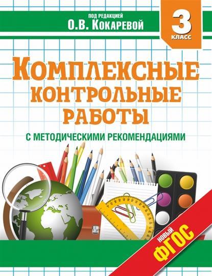 Комплексные контрольные работы с методическими рекомендациями. 3 класс