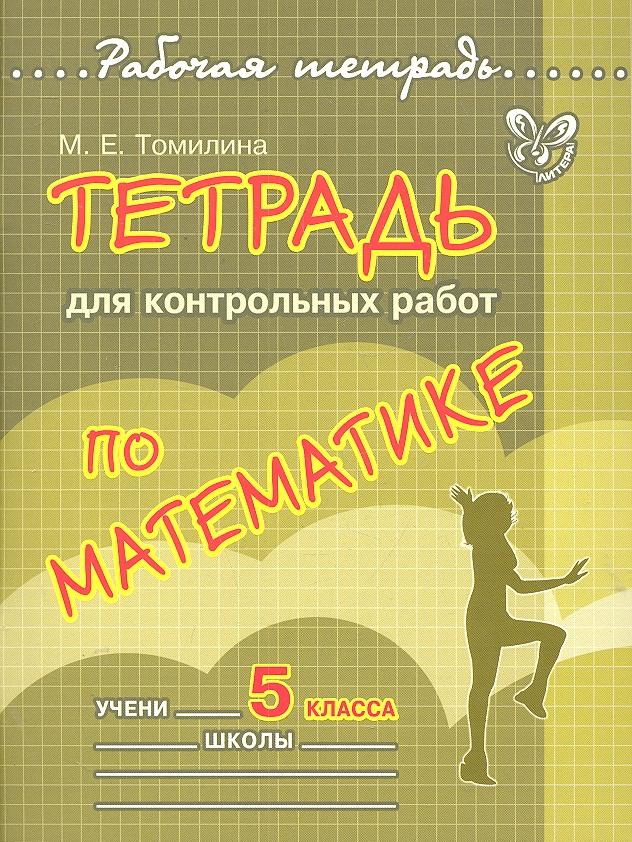 Тетрадь для контрольных работ по математике 5 кл.