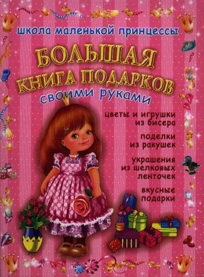 Книга Большая книга подарков. Данкевич Е.