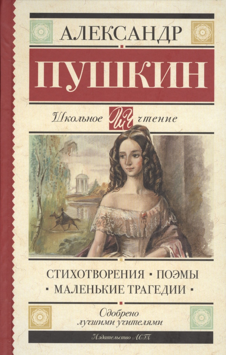 все цены на Пушкин А. Стихотворения. Поэмы. Маленькие трагедии онлайн