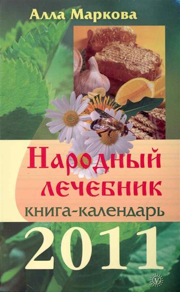 Народный лечебник Книга-календарь на 2011 год