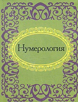 Мезенцева Е. (ред.) Нумерология